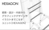 ���z�f�U�C���W�c�@HEXAGON