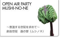 OPEN AIR PARTY 峂̋�